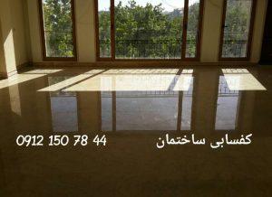 خدمات کفسابی سنگ و سرامیک در تهران و کرج